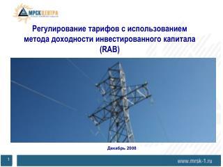 Регулирование тарифов с использованием  метода доходности инвестированного капитала  ( RAB )