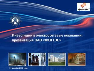 Инвестиции в электросетевые компании: презентация ОАО «ФСК ЕЭС »