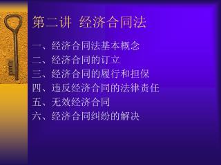 第二讲  经济合同法