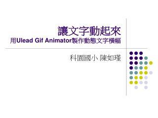 讓文字動起來  用 Ulead Gif Animator 製作動態文字橫幅