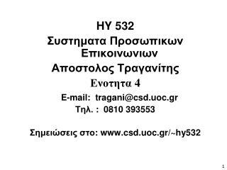 HY 532  Sst ata sp p pst aat tta 4  E-mail:  traganicsd.uoc.gr  . :  0810 393553  S ese st: csd.uoc.gr