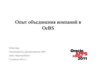 Опыт объединения компаний в OeBS
