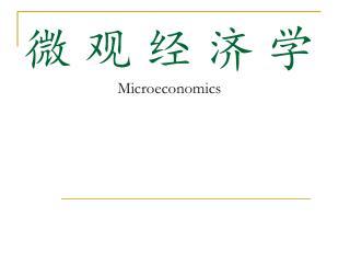 微 观 经 济 学 Micro economics