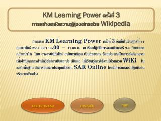 KM Learning Power  ครั้งที่  3 การสร้างคลังความรู้สู่องค์กรด้วย  Wikipedia