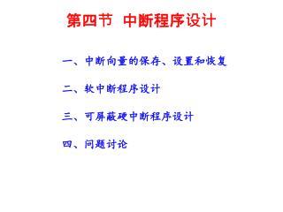 第四节  中断程序设计