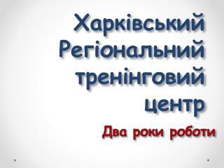 Харківський  Регіональний  тренінговий  центр