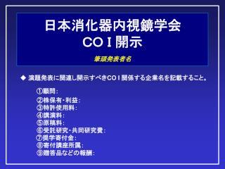 日本消化器内視鏡学会 CO I 開示 筆頭発表者名