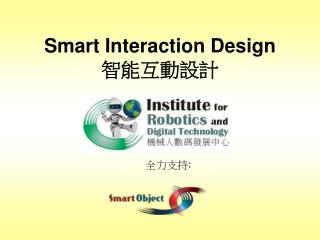 Smart Interaction Design  智能互動設計