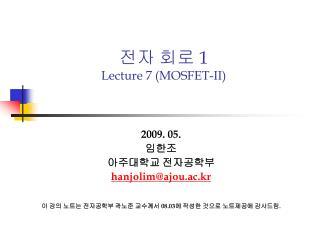 전자 회로  1 Lecture 7 (MOSFET-II)