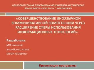 Разработана : МО учителей а нглийского языка МБОУ «СОШ№5»