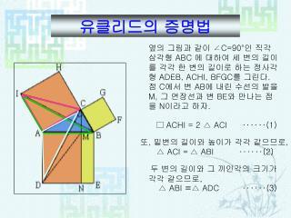 □ ACHI = 2 △ ACI  ‥‥‥(1)