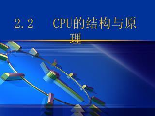 2.2   CPU ??????