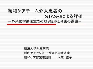 緩和ケアチーム介入患者の STAS-J による評価 -外来化学療法室での取り組みと今後の課題-