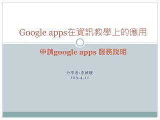 Google apps 在資訊教學上的應用 申請 google apps  服務說明