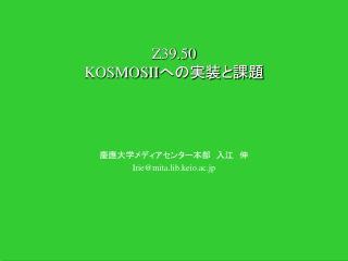 Z39.50 KOSMOSII への実装と課題