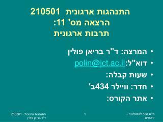 התנהגות ארגונית  210501 הרצאה מס' 11 : תרבות ארגונית