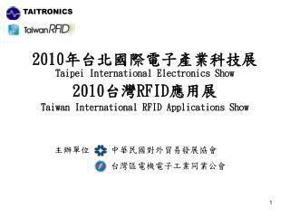 2010 年台北國際電子產業科技展 Taipei International Electronics Show 2010 台灣 RFID 應用展