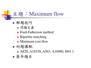 ??? Maximum flow