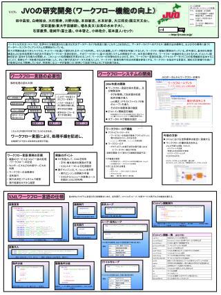 → jvo.nao.ac.jp/