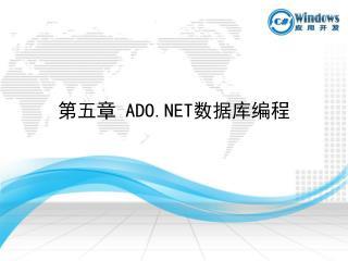 第五 章  ADO.NET 数据库编程