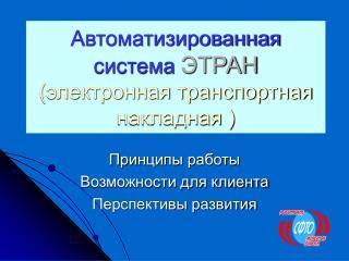 Автоматизированная система ЭТРАН (электронная транспортная накладная )