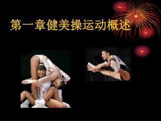 第一章健美操运动概述