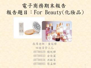 電子商務期末報告 報告題目: For Beauty( 化妝品 )