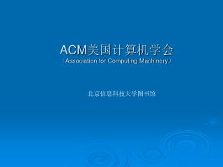 ACM 美国计算机学会 ( Association for Computing Machinery )