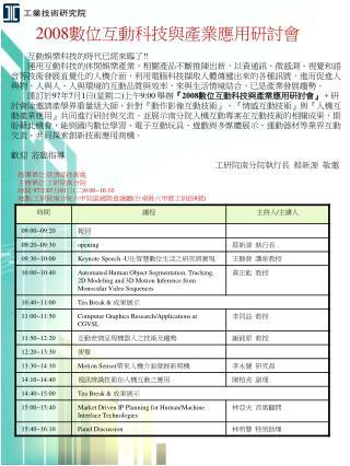 指導單位 : 經濟部技術處 主辦單位 : 工研院南分院 時 間 :97 年 07 月 01 日 ( 二 )9:00~16:10
