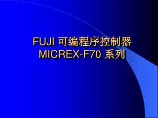 FUJI  可编程序控制器 MICREX-F70  系列
