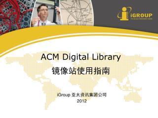 ACM  Digital Library 镜像站使用指南