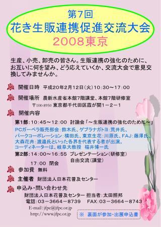第7回 花き生販連携促進 交流 大会 2008東京