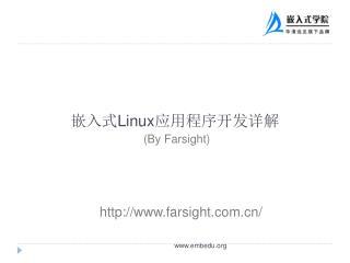 嵌入式 Linux 应用程序开发详解 (By Farsight)