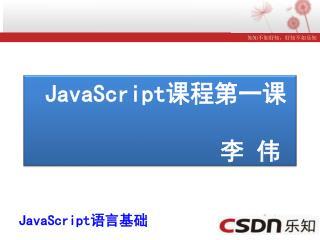 JavaScript 课程第一课                李 伟