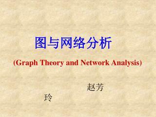 图与网络分析 ( Graph Theory and Network Analysis)