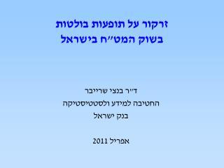 """זרקור על תופעות בולטות  בשוק המט""""ח בישראל"""