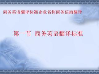 第一节  商务英语翻译标准