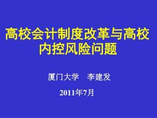 高校会计制度改革与高校内控风险问题 厦门大学  李建发 2011 年 7 月