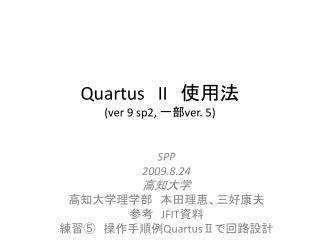 Quartus II  使用法  (ver 9 sp2,  一部 ver. 5)