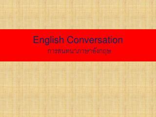 English Conversation การสนทนาภาษาอังกฤษ