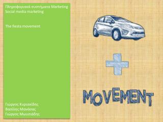 Πληροφοριακά συστήματα  Marketing Social media marketing The fiesta movement Γιώργος  Κυριακίδης