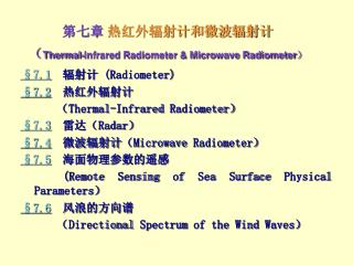 第七章 热红外辐射计和微波辐射计 ( Thermal-Infrared Radiometer & Microwave Radiometer )