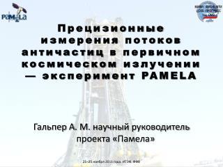 Гальпер А .  М .  научный руководитель проекта « Памела »