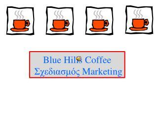 Blue Hills Coffee Σχεδιασμός  Marketing