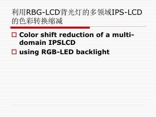 利用 RBG-LCD 背光灯的多领域 IPS-LCD 的色彩转换缩减