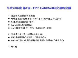 平成 20 年度 第 2 回  JEPP-HARIMAU 研究連絡会議