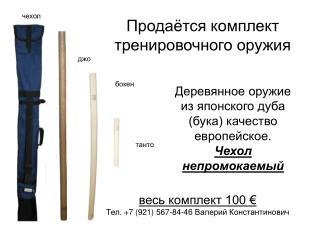Продаётся комплект тренировочного оружия