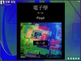 電子學 第八版 Floyd
