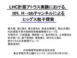 LHC 計画アトラス実験における, ttH , H→bb チャンネルによる ヒッグス粒子探索
