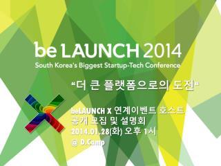 """"""" 더 큰 플랫폼으로의 도전 """" beLAUNCH  X  연계이벤트 호스트 공개 모집 및 설명회 2014.01.28( 화 )  오후  1 시 @  D.Camp"""